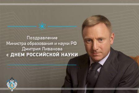 Поздравление Министра Дмитрия Ливанова с Днём российской науки