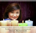 Бахыт Каиргалиевна Жуматова
