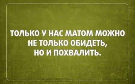 История русского мата