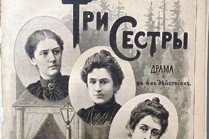 Фрагмент обложки издания пьесы «Три сестры» писателя Антона Чехова
