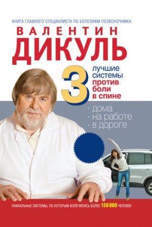 3-luchshie-sistemyi-ot-boli-v-spine