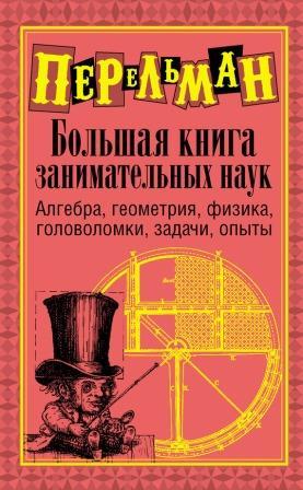 bolshaya-kniga-zanimatelnyih-nauk