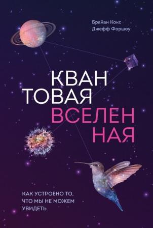 Квантовая вселенная