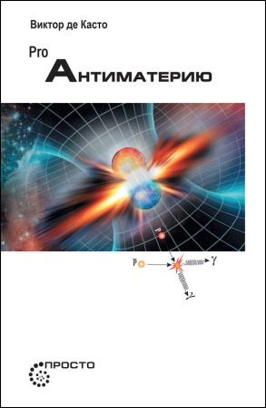 pro-antimateriyu