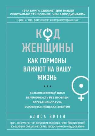 Код Женщины