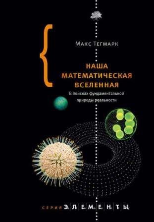 Наша математическая вселенная.
