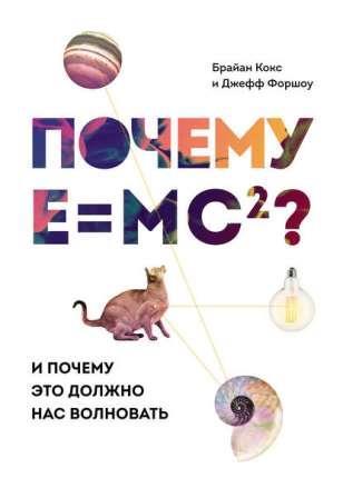Почему Е=mc²