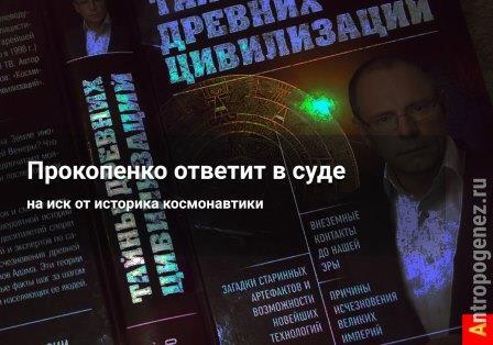 Игорь Прокопенко ответит в суде на иск от историка космонавтики
