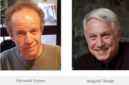 Премия имени Георгия Гамова присуждена физику Андрею Линде и биологу Евгению Кунину