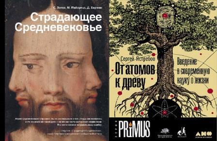 Лауреатами премии «Просветитель» стали «Страдающее средневековье» и «От атомов к древу. Введение в современную науку о жизни»