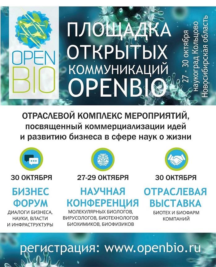 OpenBio-2020