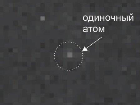 Фото одиночного атома, захваченного в оптический пинцет © I. I. Beterov et al./Quantum Electronics